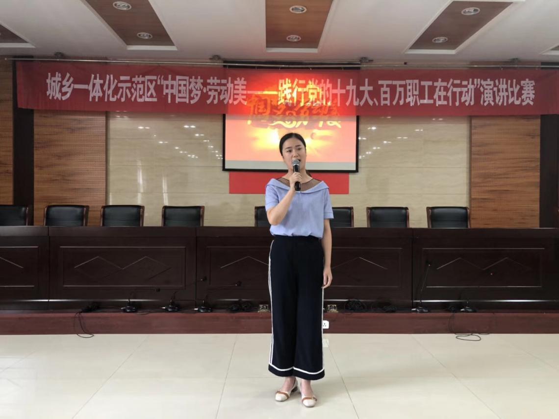 """中国梦·劳动美——践行党的十九大,百万职工在行动""""全区职工演讲比赛"""